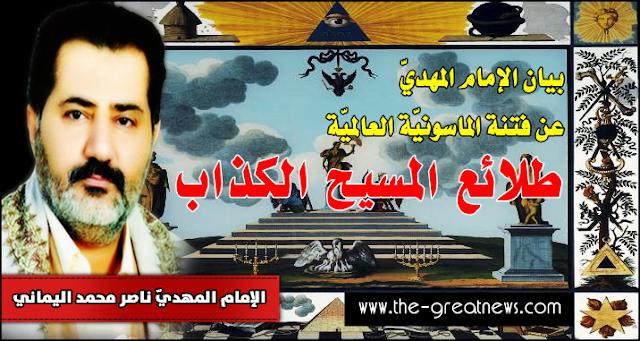 بيان الإمام المهديّ عن فتنة الماسونيّة العالميّة طلائع المسيح الكذاب..