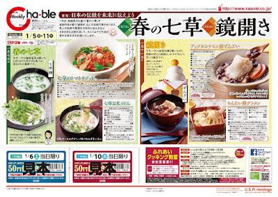 【PR】フードスクエア/越谷ツインシティ店のチラシ1月5日号