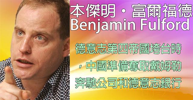 [揭密者][本傑明·富爾福德 Benjamin Fulford]2019年4月22日訊息:德意志第四帝國垮台時,中國準備奪取戴姆勒-奔馳公司和德意志銀行