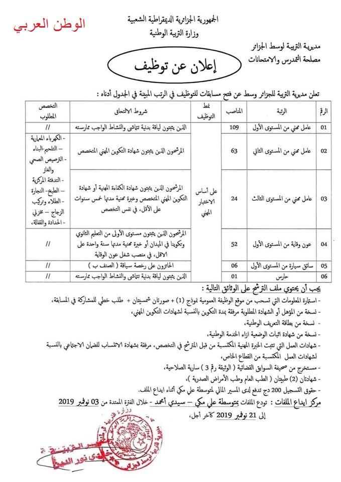 اعلان توظيف بمديرية التربية الجزائر وسط نوفمبر2019