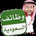 وظائف متنوعة السعودية 2/11/2017