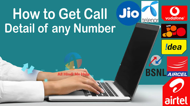 How to get call detail of any number