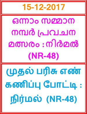 NIRMAL NR-48 lottery First Prize Guessing competition on 15-12-2017