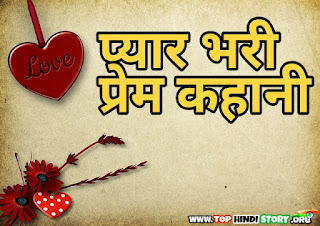 Romantic-Love-Story-in-Hindi-To-Read