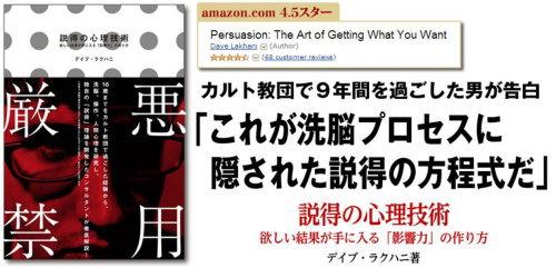 説得、交渉術、ダイレクト出版の本【説得の心理技術】