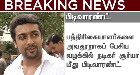 Arrest warrant to 8 Actors including Suriya