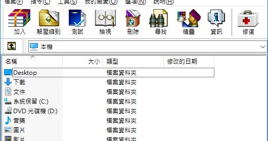 [教學] 使用 WinRAR 開啟或解壓縮亂碼的壓縮檔 - 楓的電腦知識庫