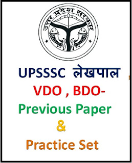 UPSSSC Exam Previous Paper & Practice Set for Chakbandi Lekhpal , Rajasava Lekhpal , VDO , BDO , Seceratry and Other Exam