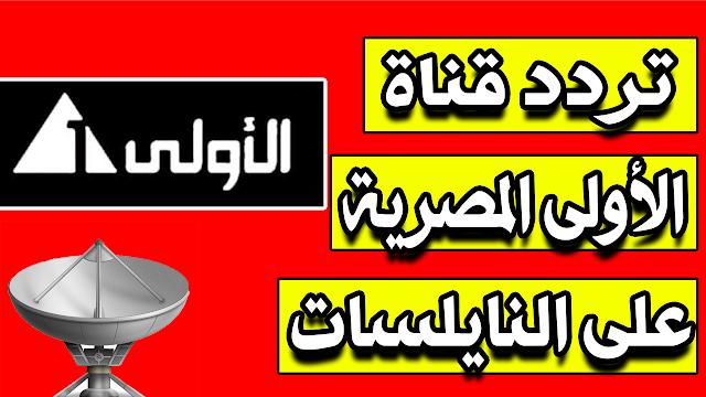 تردد قناة الأولى المصرية AL OULA HD الجديد على النايلسات