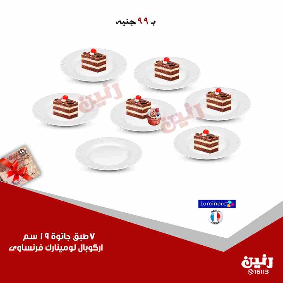 عروض رنين الثلاثاء 31 يوليو 2018 مهرجان ال 99 جنيه