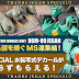 Thanks Jegan Special Campaign Announced by Premium Bandai