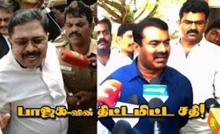 TTV Dinakaran Kaithu BJP Sathi – Seeman