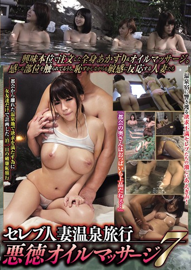 Celebrity Wife Hot Spring Trip Unscrupulous Oil Massage 7