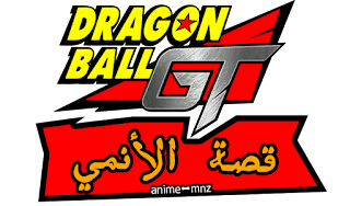 01- مشاهدة وتحميل حلقات دراجون بول جي تي (001 - 064)|  Dragon Ball GT Online مشاهدة مباشرة  2