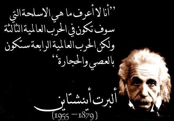 هل نبوءة البرت اينشتاين قاربت على التحقق؟؟
