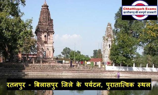 ratanpur-bilaspur-district-tourism-archaeological-place