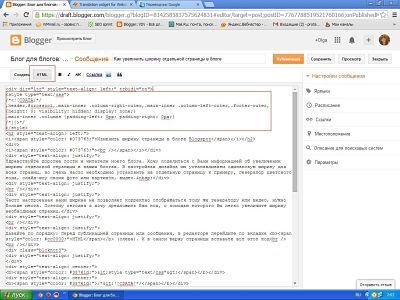 Показано, куда вставить код для увеличения ширины страницы