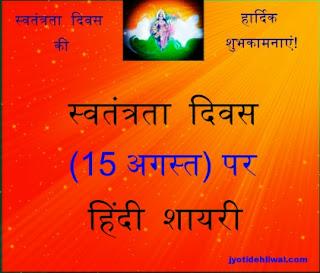 स्वतंत्रता दिवस (15अगस्त) पर हिंदी शायरी - Independence day shayari in Hindi