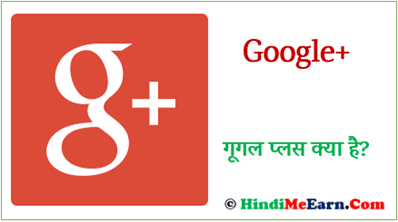 Google Plus क्या है?