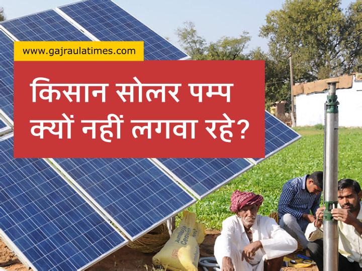 solar pump amroha