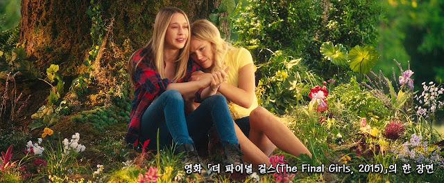더 파이널 걸스(The Final Girls, 2015) scene 03