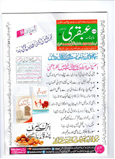 Ubqari Magazine February 2019 Free Download