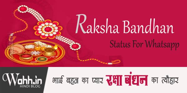 Raksha-Bandhan-Status-for-Whatsapp