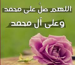 اللهم صل و سلم على سيدنا محمد