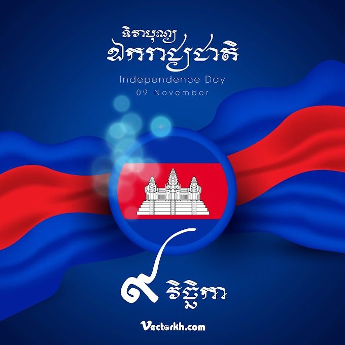Cambodia Independence day free vector 2019 11 (Ek Reach Jeat 9 November)