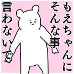 Name sticker Moechan can be used