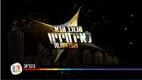 הכוכב הבא לאירוויזיון תל אביב 2019 פרק 13 לצפייה ישירה