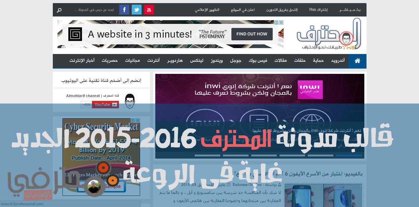 قالب مدونة المحترف 2015-2016  حمله الآن.