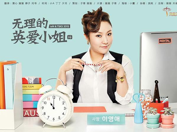 無理的英愛小姐 系列 Rude Miss Young Ae