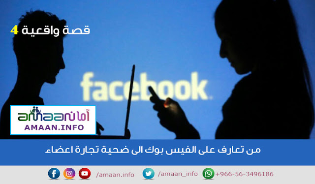 قصة واقعية 4 - من تعارف على الفيس بوك الى ضحية تجارة اعضاء !
