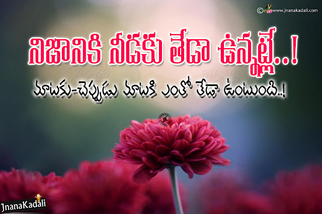 teugu all time best motivational sayings, realistic life messages in telugu, famous words about life in telugu