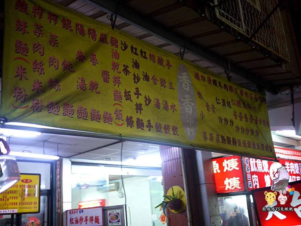 P1230353 - 台中西屯區老店│香香小館廣東蛋炒飯是濕濕的炒飯