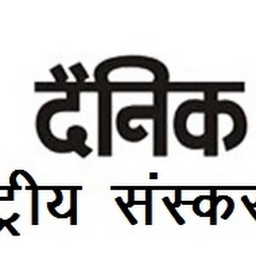 Download Dainik Jagran National edition epaper 21 October 2018