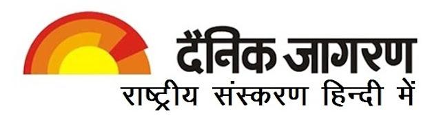 Download Dainik Jagran National edition epaper