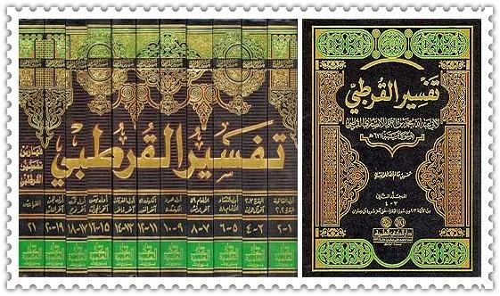تحميل كتاب الجامع لأحكام القرآن للقرطبي