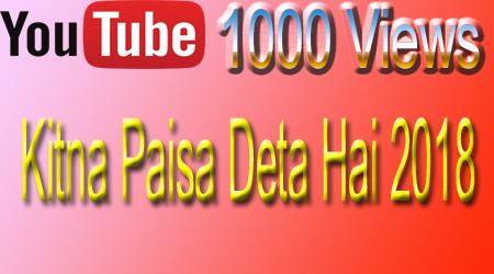 youtube kitne views ka kitna paisa deta hai