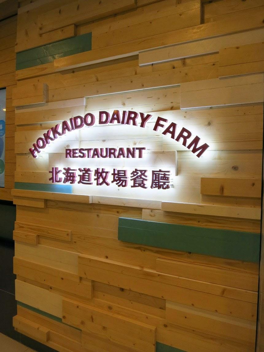 Herbert的飲食玩體驗: 北海道牧場餐廳 Hokkaido Dairy Farm Milk Restaurant - 令人失望