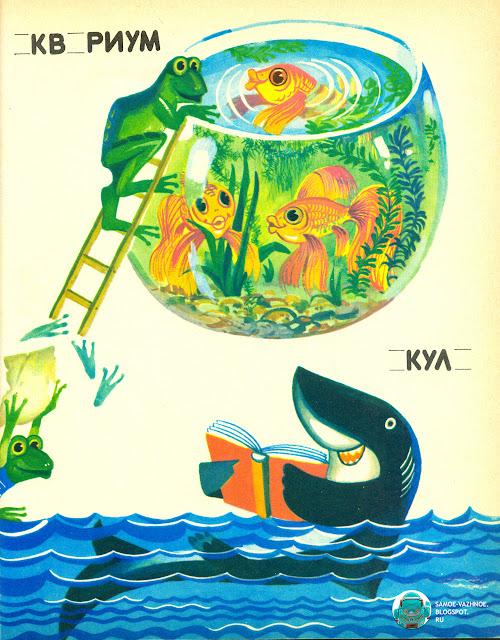 Детские книги советского периода. В. Губанов Первый шаг СССР Школа азов грамотности 1987. Буква А, урок учим буквы.