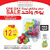 عرض أسواق التميمى السعودية فقط السبت 18 نوفمبر 2017 سعر مخفض