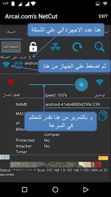 تحكم من الهاتف في سرعة الانترنت للأجهزة المتصلة علي نفس الشبكة