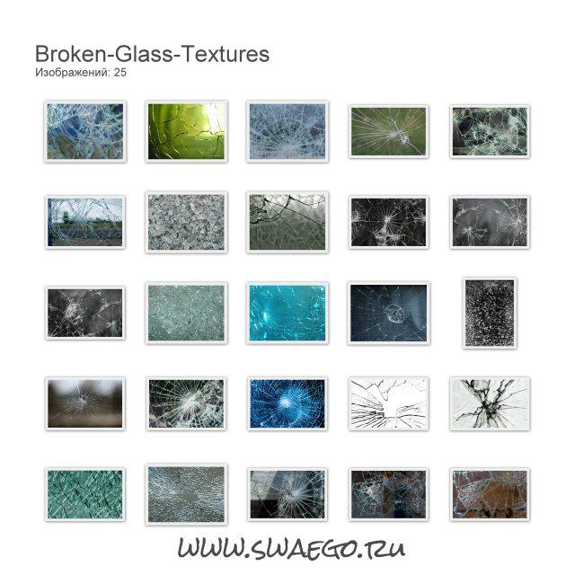 Текстуры битого стекла для Фотошопа