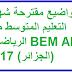 مواضيع مقترحة شهادة التعليم المتوسط مادة الرياضيات BEM ALG 2018 (الجزائر)