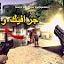 تحميل لعبة Dead Trigger 2  مهكرة للاندرويد (التحديث)