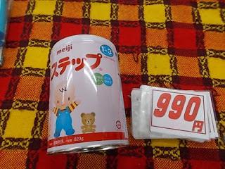 明治 ステップ 990円