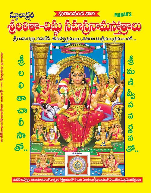 లలితా విష్ణు   సహస్ర నామ స్తోత్రములు (పత్రిక సైజ్)    Bigletters Lalita Vishnu   Sahasranama Stotralu (A4 Size) |