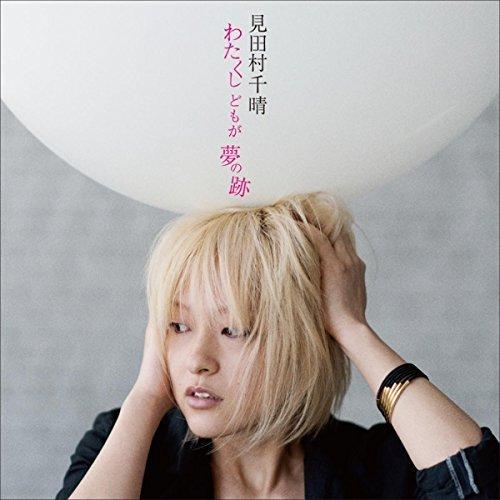 [MUSIC] 見田村千晴 (Chiharu Mitamura) – わたくしどもが夢の跡 (2015.03.18/M4A/RAR)